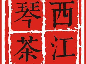 西江琴茶(武昌馆)