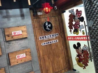 盛世名人台球会所(万象店)