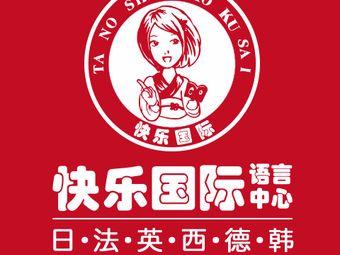 快乐国际语言中心(大学城南校区)