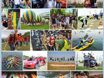 同學匯團建拓展年會親子戶外活動公司