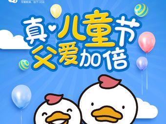 七田真早期教育(杨家坪中迪广场店)
