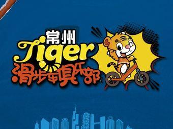 Tiger平衡车俱乐部