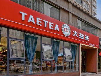 大益茶体验馆(香山阁店)