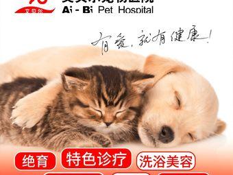 艾贝尔宠物医院·全科(云龙华府分院)