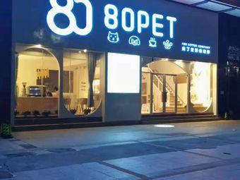 80PET宠物中心(西区店)