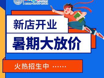 朗阁雅思托福SAT(南通大学校区)