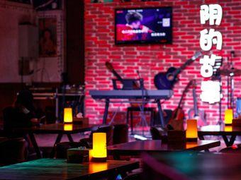 光阴的故事酒吧(海港区总店)