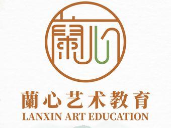 蘭心艺术教育(佰港城校区)