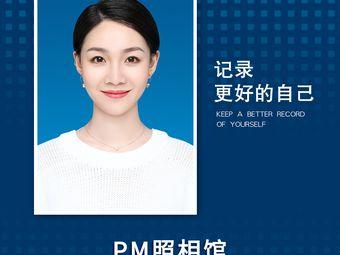 PM拍沫照相馆·精致证件照