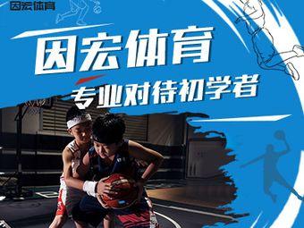 因宏体育少儿篮球体能培训(明月江南校区)