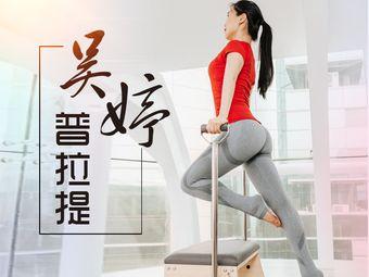 吴婷普拉提瑜伽塑形馆(西直门店)