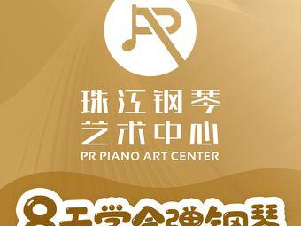 珠江钢琴艺术中心(万宝店)