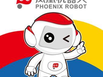 凤凰机器人创意中心(永旺梦乐城校区)