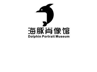 海豚肖像馆(环球店)