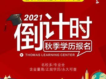 托马斯学历提升学习中心