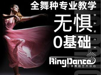 Ring Dance日领舞蹈(万达店)