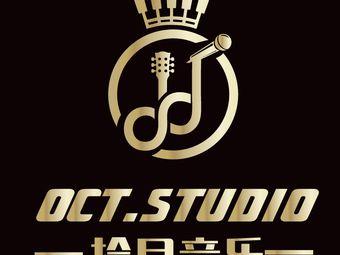 拾月音乐 Oct·studio