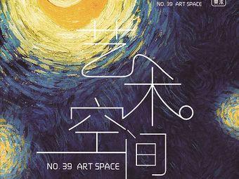 39号艺术空间
