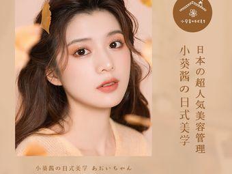 小葵酱の日式美学(恒天广场店)