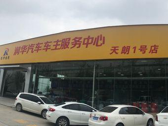 润华汽车车主服务中心天朗1号店