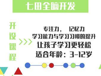 七田全脑潜能开发训练中心(桂林路校区)