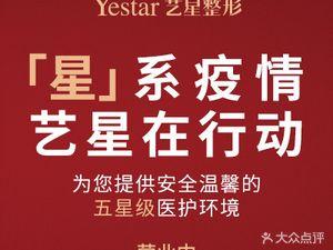 Yestar藝星整形