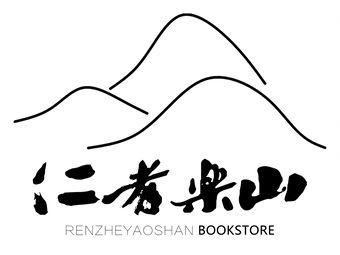 仁者乐山亲子书店