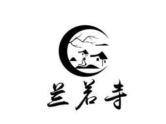 兰若寺实景沉浸探案剧本