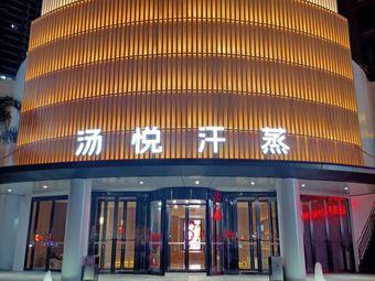 汤悦温泉汗蒸生活馆