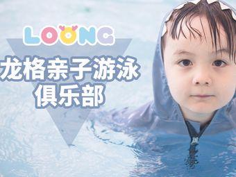 龙格亲子游泳俱乐部(保利广场中心店)