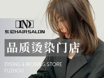 东尼 HAIR SALON(峡山别墅店)