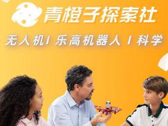 青橙子探索社