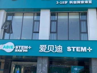 爱贝迪Stem+(万达中心)
