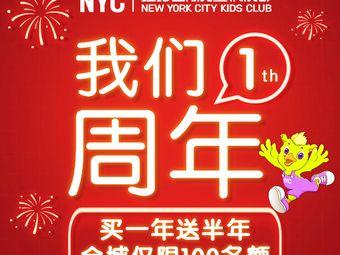 NYC纽约国际早教中心(扬州江都中心)