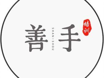 善手教育(深圳校区)