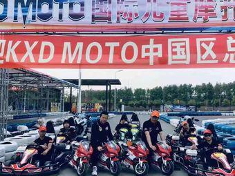 KXD国际儿童摩托车卡丁车俱乐部(北湖奥体公园店)