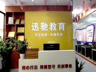 迅驰电商电脑培训学校