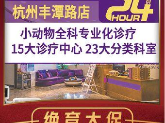 寵愛國際維尼動物醫院24h(豐潭路店)