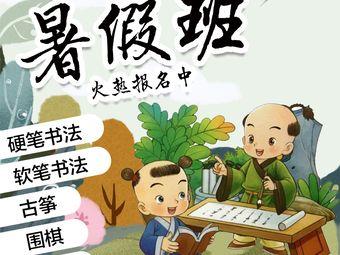 琴书和韵(张江馆)