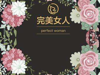 完美女人日式美甲美睫半永久