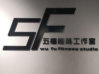 五福健身工作室