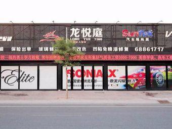 龙悦庭(静海店)