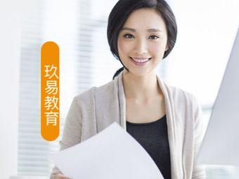 玖易教育培训学校(湖塘香江壹品校区)