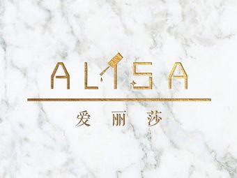 Alisa日式美甲美睫会馆