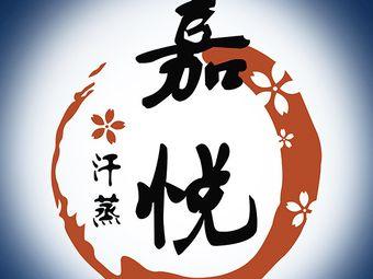 嘉悦汗蒸(万达联盛店)