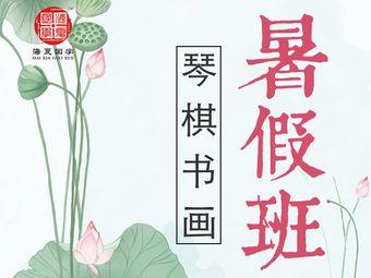 海夏國學院(松江泗涇分館)