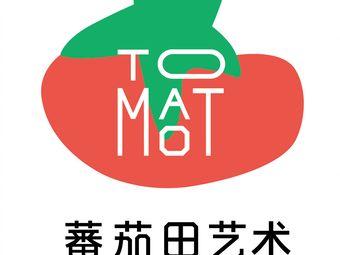 蕃茄田艺术(奎园中心店)