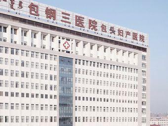 包钢集团第三职工医院体检中心