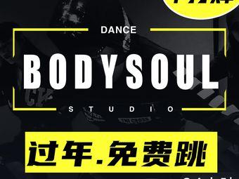 Body Soul 舞蹈工作室(世紀匯商場店)