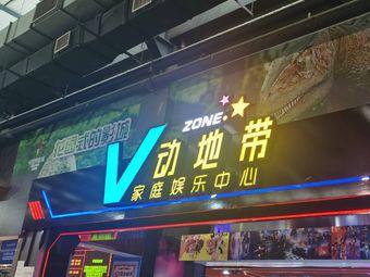 V动地带家庭娱乐中心(兴隆大奥莱店)